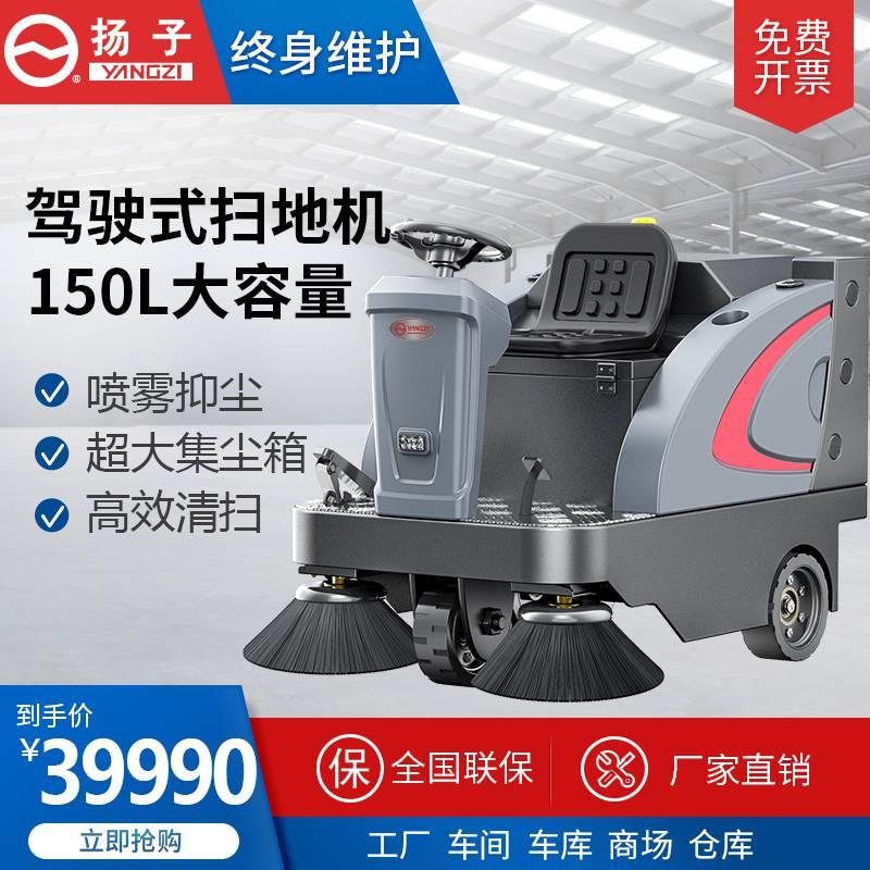 扬子扫地机驾驶式S6 扫地机驾驶式S6一代