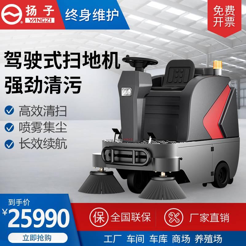 扬子扫地机驾驶式GS1 扫地机驾驶式GS1一代