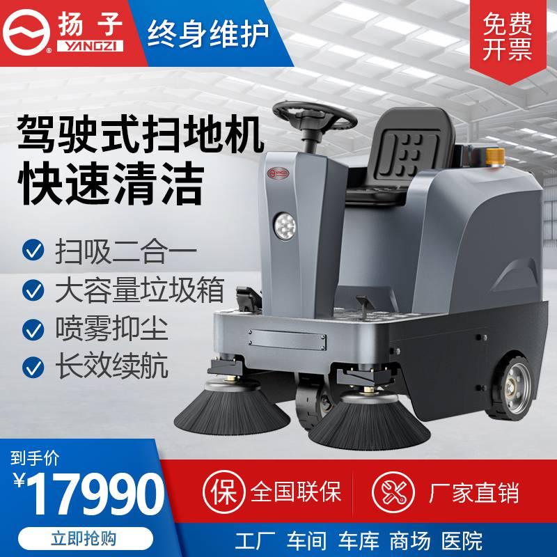 扬子扫地机驾驶式S4 扫地机驾驶式S4一代