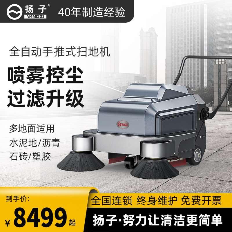 扬子扫地机手推式S3 YZ-S3全自动扫地机