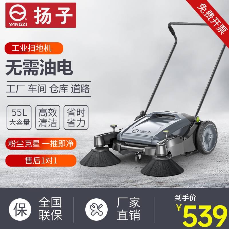 扬子扫地机手推式S1 55L普通款