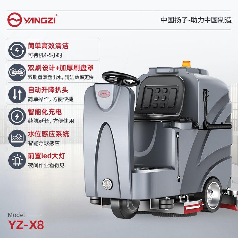 扬子驾驶式洗地机YZ-X8 洗地机驾驶式X8免维护款一代