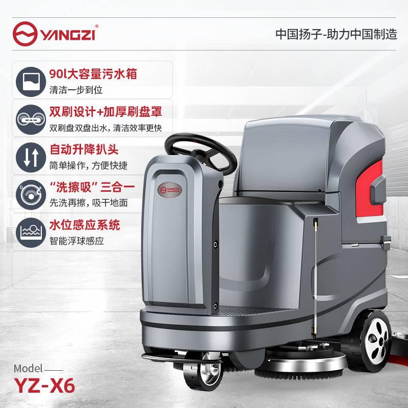 扬子驾驶式洗地机YZ-X6 洗地机驾驶式X6免维护款一代