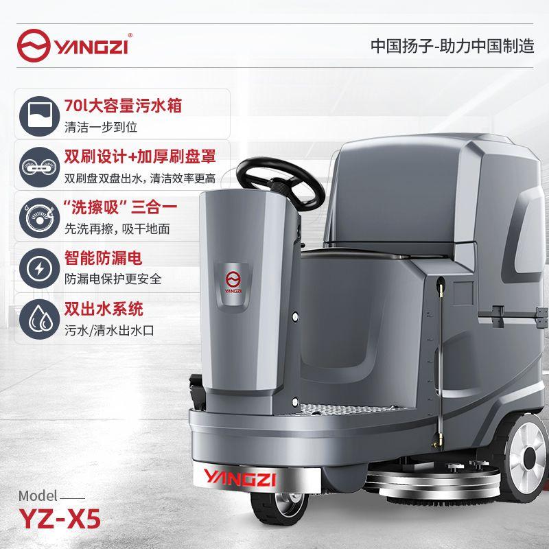 扬子驾驶式洗地机YZ-X5 洗地机驾驶式X5单刷加液款一代