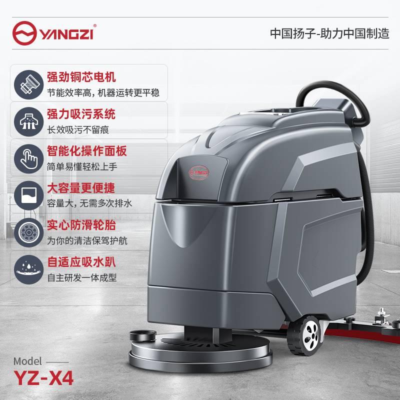 扬子手推式洗地机YZ-X4 普通免维护款一代