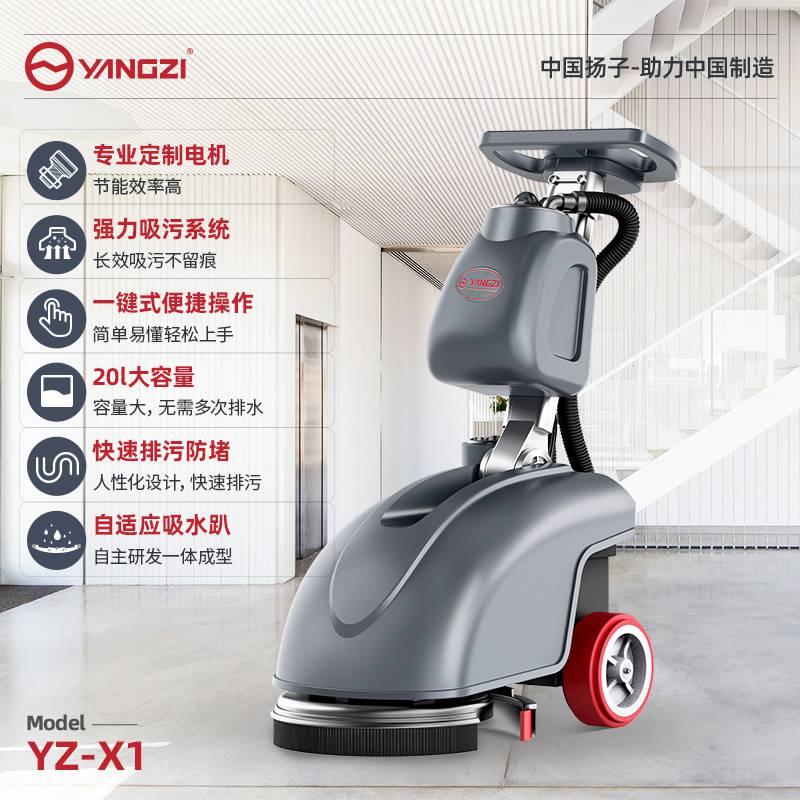 扬子手推式洗地机YZ-X1 免维护款