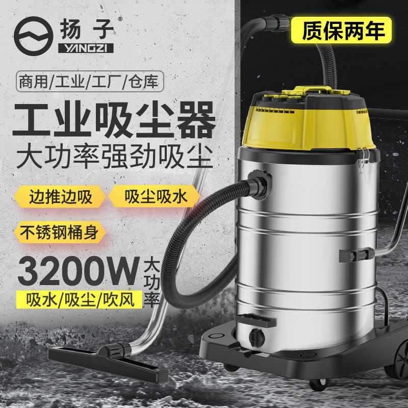 扬子工商用吸尘器408 100L加厚桶身清洁加强