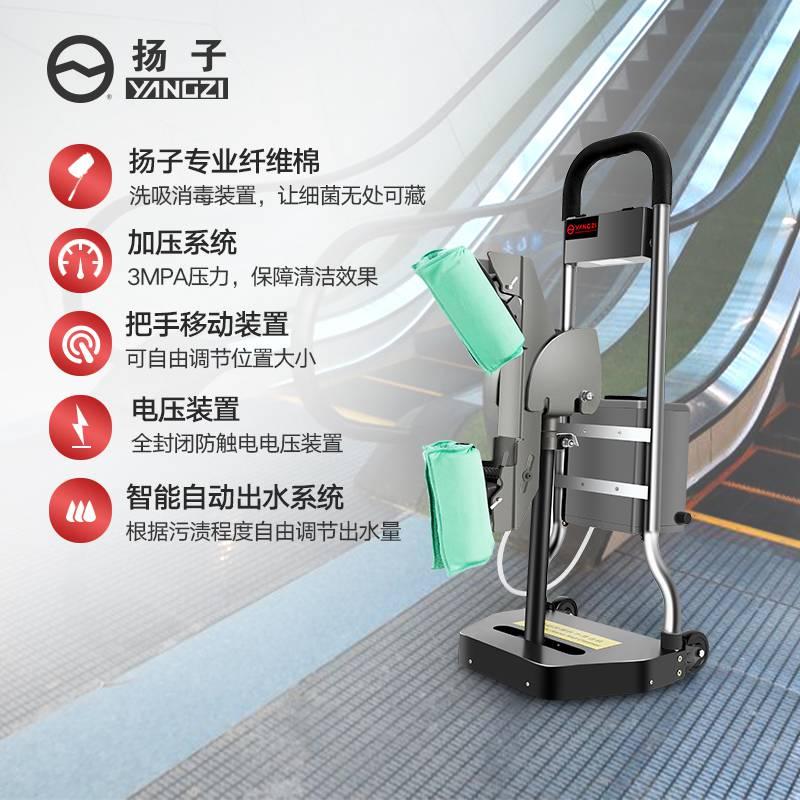 扬子自动扶梯清洁机YZ-LT1 中国扬子酒店清洁楼梯机扶梯扶手清洗机
