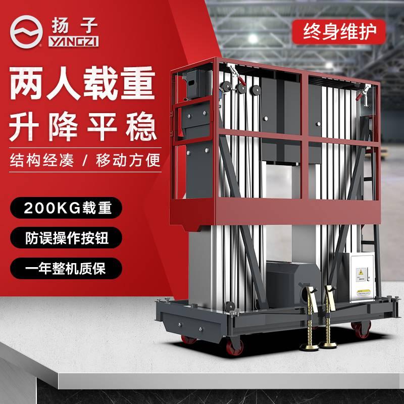 扬子升降平台直立式低配双柱铝合金 升降平台直立式低配双柱铝合金8米